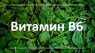 видео Витамин B6 (Пиридоксин): важные свойства, польза и вред для организма