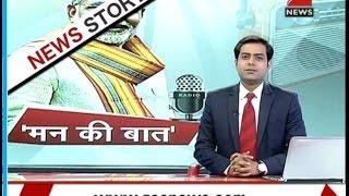 Man Ki Baat's 22nd episode today by PM Modi