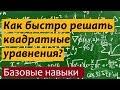 Как быстро решать квадратные уравнение?