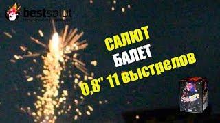 """Салют-фонтан """"Балет"""" арт. FP-B118 калибр 0,8 11 выстрелов"""