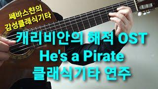 캐리비안의 해적 OST 클래식기타 연주 Classica…