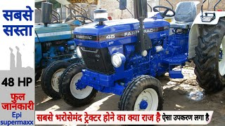 New model Farmtrac 45 Epi side gear | 48 HP Tractor | Full review with price | फार्मट्रेक 45 इपीआई