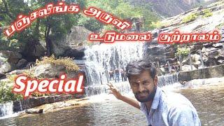 #thirumoorthy malai waterfall திகைப்பூட்டும் திருமூர்த்திமலை ..., Thirumoorthy malai special