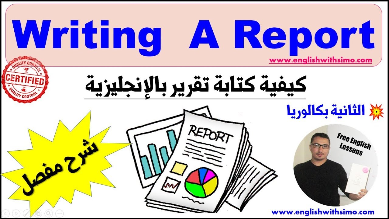 How Write A Report كيف تكتب تقرير الثانية باكالوريا Youtube
