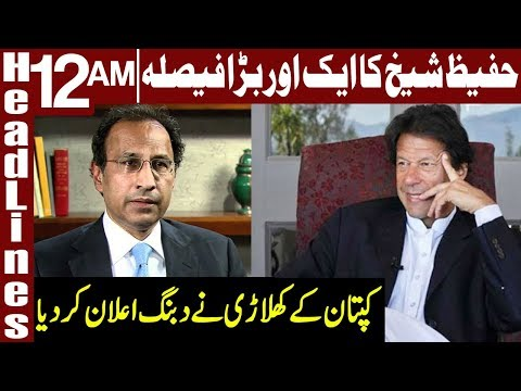 Another Big Decision By Hafeez Sheikh | Headlines 12 AM | 20 February 2020 | Express News