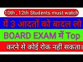 How to be a Topper In Board Exam 2018