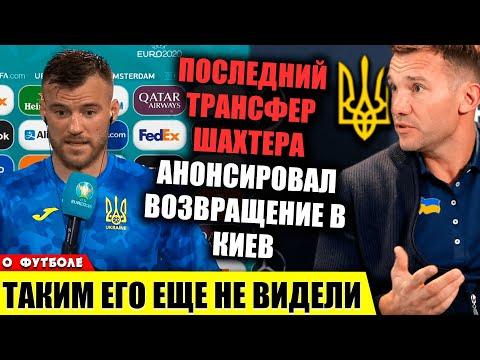 Шевченко сорвался после фиаско сборной Украины на ЕВРО   Звезда Украины в ТОП клубе   Трансферы