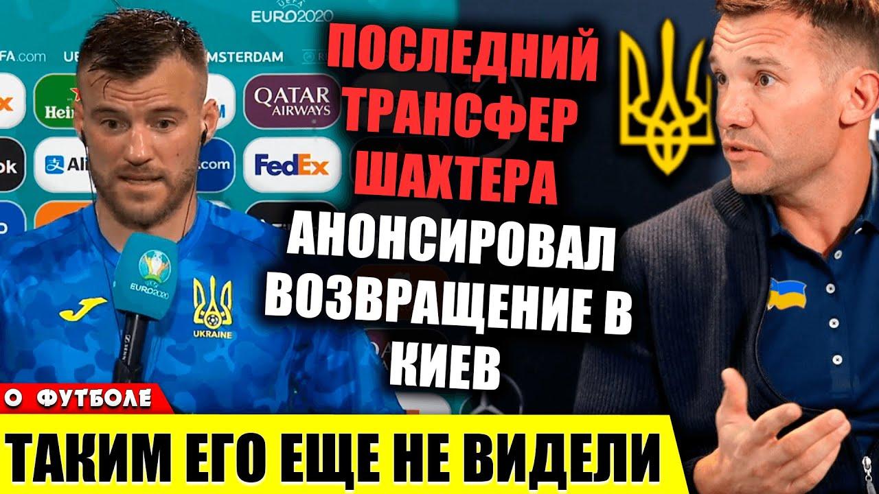 Шевченко сорвался после фиаско сборной Украины на ЕВРО | Звезда Украины в ТОП клубе | Трансферы