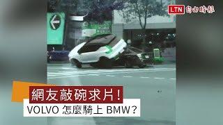 網友敲碗問VOLVO怎麼騎上BMW? 現場影片曝光!(翻攝自爆廢公社)