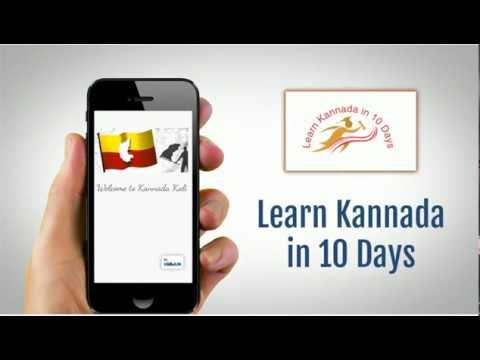 Learn Kannada (Kannada Kali) in 10 days - Android app by HithAM