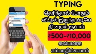best online simple typing job | online money earning | Tamizh allrounders