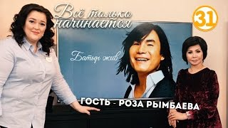 Роза Рымбаева о Батырхане Шукенове (эфир от 27.04.17)