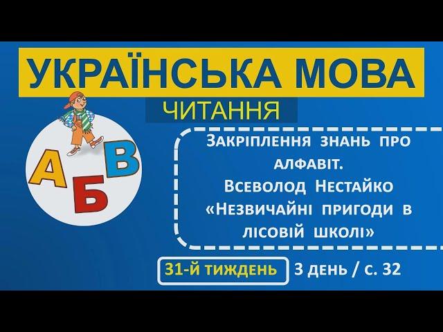 """1 клас. Українська мова. Закріплення знань про алфавіт. Всеволод Нестайко """"Незвичайні пригоди в лісовій школі""""."""