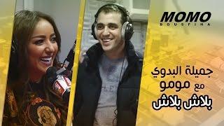 جميلة البدوي مع مومو - بلاش بلاش - (Jamila El Badaoui - Blach Blach (Version Live