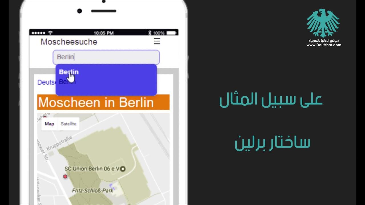 بكل سهولة طريقة ايجاد المساجد في ألمانيا