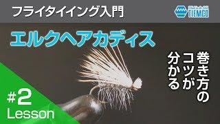 フライタイイング入門 #002 ドライフライ「エルクヘアカディス」を巻く thumbnail