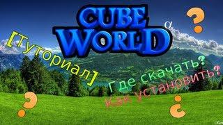 Где скачать и как установить Cube World? [Урок] HD