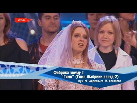 """Фабрика звёзд-2 - """"Гимн"""" (Фабрика-2)"""