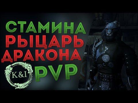 ESO: Стамина Дк PvP-Билд | Dragonhold