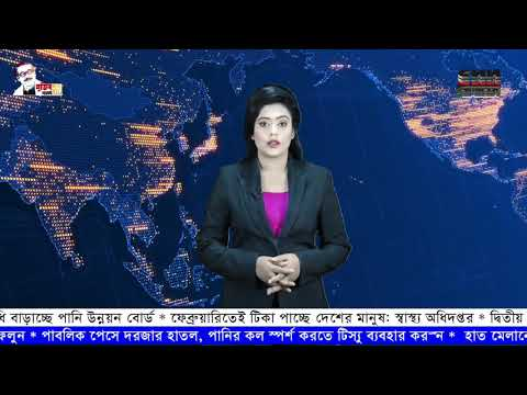 CNN BANGLA TV # WORLD NEWS # 12-01-2021