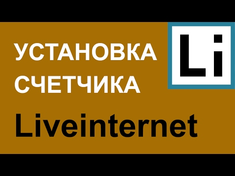 Как установить код счетчика Liveinternet. Установка счетчика посещений