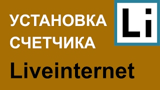 liveinternet счетчик. Установка на сайт