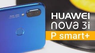 Обзор Huawei Nova 3i: альтернатива для Honor 8X? (P Smart+)