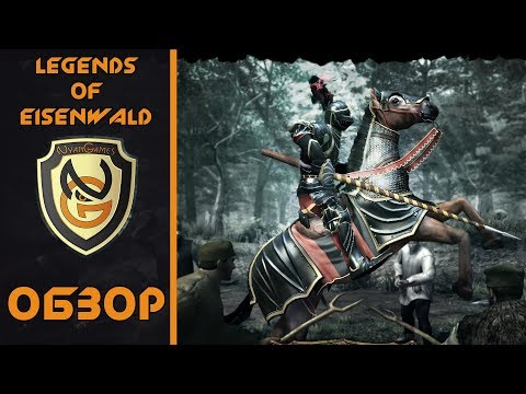 Легенды Эйзенвальда (Legends of Eisenwald)
