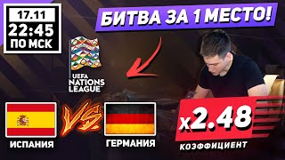 ИСПАНИЯ ГЕРМАНИЯ ПРОГНОЗ СТАВКА С КЭФ 2 48 ЛИГА НАЦИЙ УЕФА 17 НОЯБРЯ