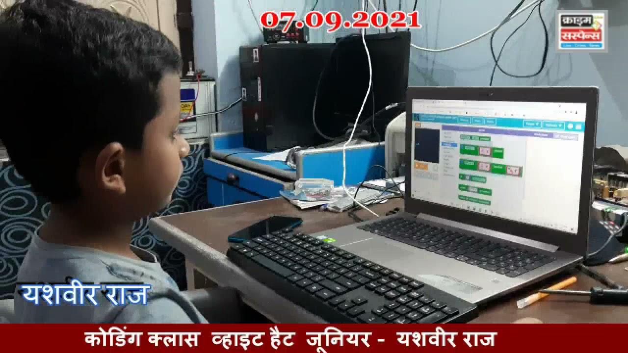 ऑनलाइन कोडिंग क्लास यशवीर राज 7.9.2021