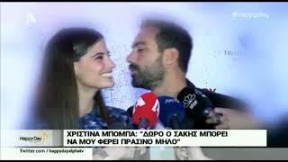 Σάκης Τανιμανίδης & Χριστίνα Μπόμπα Οι τρυφερές δηλώσεις