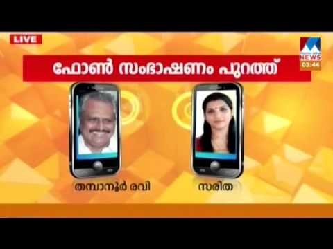 Thampanoor Ravi Chats with Saritha S Nair | Audio Tape Out | Manorama Online