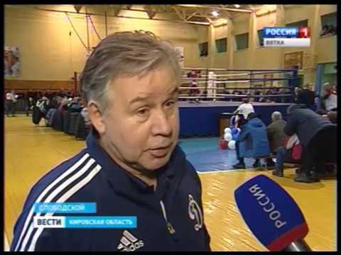 В Слободском состоялся всероссийский турнир по боксу памяти тренера Геннадия Буланова(ГТРК Вятка)