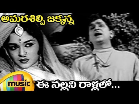 ANR Hit Songs | Amarasilpi Jakkanna Movie | Ee Nallani Raallalo Video Song | ANR | Saroja Devi