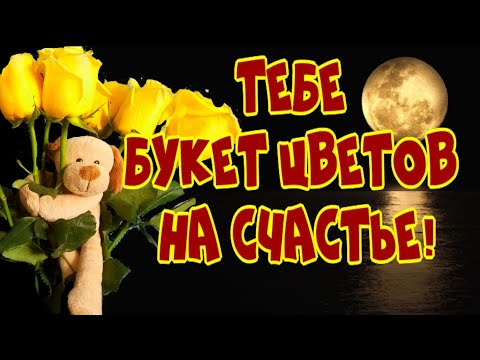 Тебе букет цветов на счастье! Приятного вечера!