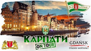 «Karpaty OnTour»: Гданськ