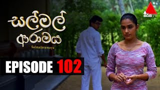 සල් මල් ආරාමය | Sal Mal Aramaya | Episode 102 | Sirasa TV Thumbnail