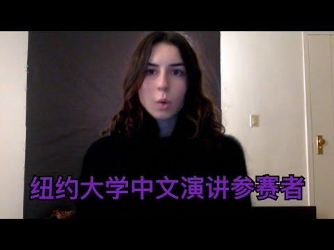 American Girl NYU Chinese Speech Competition 紐約大學中文演講比賽 - YouTube