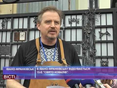 В Івано-Франківську відбувається 15-те Свято ковалів