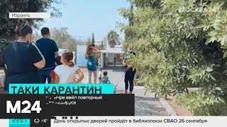 Израиль впервые в мире ввел повторный карантин из-за коронавируса - Москва 24