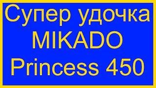 Видео обзор рыболовной удочки Mikado Princess 450 Джокер