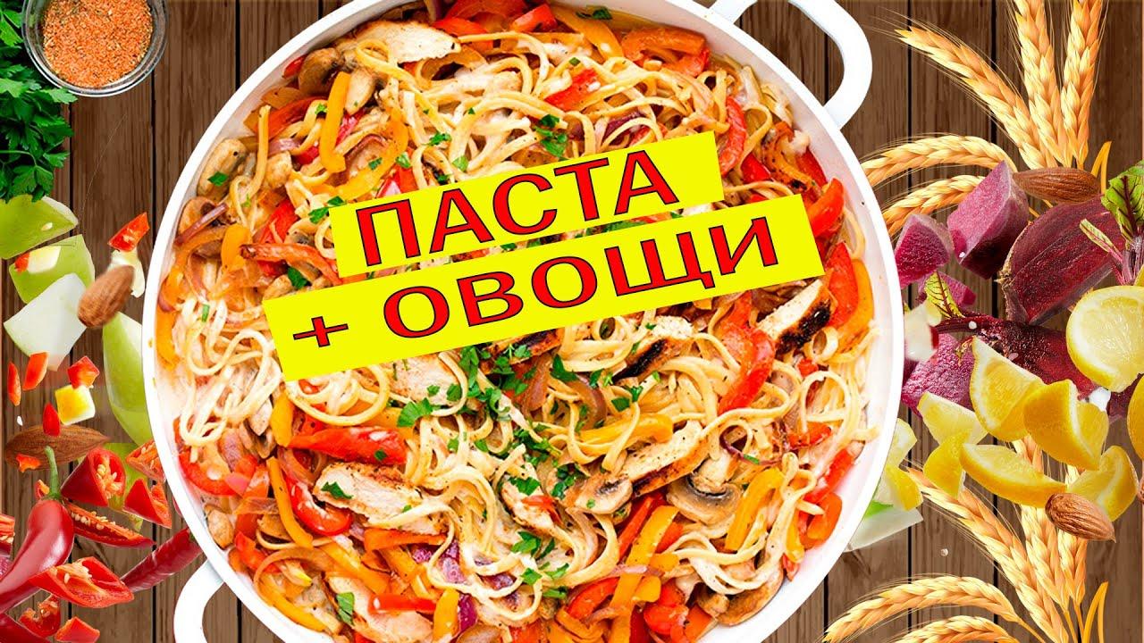 Паста с овощами. Рецепт который стоит попробовать приготовить. Итальянская кухня.