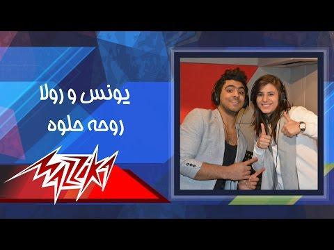 اغنية يونس ورولا روحه حلوة 2016 كاملة mp3 + hd / Rouho Helwa - Younis ft Rola
