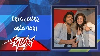 Rouho Helwa - Younis ft Rola روحه حلوه - يونس ورولا