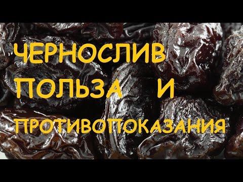 Чернослив полезные свойства, чернослив польза и вред