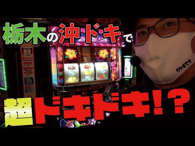 【ウシオ】【栃木】【ウシオフミー】ビックマーチ西川田店!