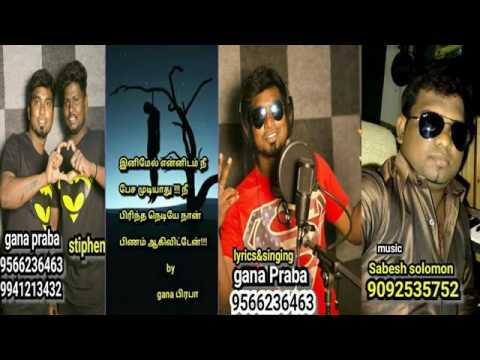 Chennai gana(gana prabha )