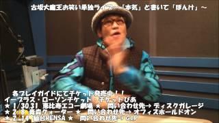 【詳細】 東京公演 恵比寿エコー劇場 ゲスト:アンジャッシュ児嶋 2015...