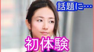 【関連動画】 木村文乃が『ボク運ロス』に陥っていることをインスタグラ...