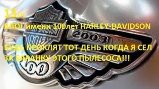 13.100 Harley-Davidson Будь проклят тот день когда я сел за руль HARLEY-DAVIDSON